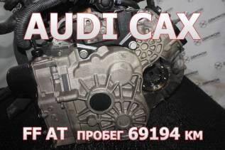 АКПП AUDI CAX Контрактная | Установка, Гарантия, Кредит
