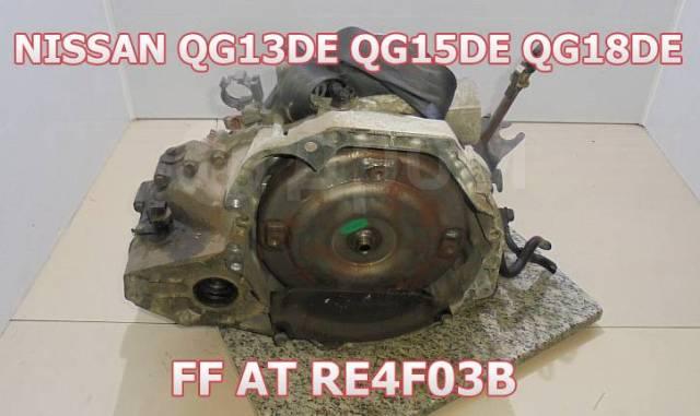 АКПП RE4F03B Nissan QG13DE QG15DE QG18DE | Установка Гарантия Кредит RE4F03B