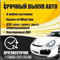 Срочный выкуп авто в любом состояния!24/7