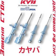 Усиленные амортизаторы (Высокоэффективные) KYB NewSR Special
