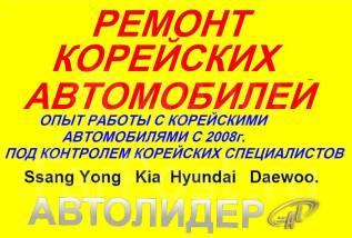 Ремонт Топливной, Форсунок, ДВС Ходовой Электрик сканер Корейских АВТО