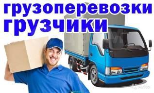 Предоставляем услуги грузчиков и авто