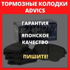 Тормозные колодки Advics |Гарантия | Официальная точка продаж