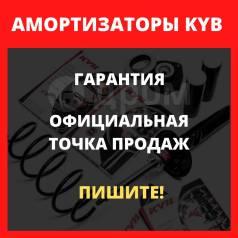 Амортизаторы KYB (стойки) | Гарантия | Официальная точка продаж