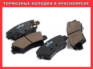 Колодки тормозные в Красноярске