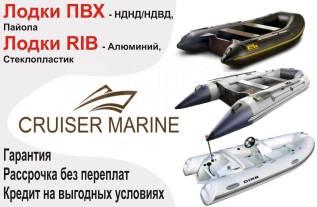 Лодки ПВХ НДНД/НДВД, Лодки RIB (РИБ). Гарантия до 5 лет. Рассрочка!
