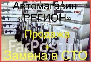 Амортизаторы LYNX | низкая цена | замена в сервисе | доставка по РФ