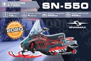 Снегоход Sharmax (Шармакс) SN - 550 Maх Pro в Томске !, 2020