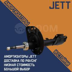 "Амортизатор (стойка) ""JETT "" /Ю. Корея/Низкая цена/Доставка/СТОа"