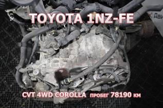 АКПП Toyota 1NZ-FE Контрактная   Установка, Гарантия