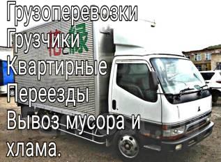 Грузовое такси. Переезд. Квартир, офиса. Грузчики. Фургоны. Вывоз мусора.