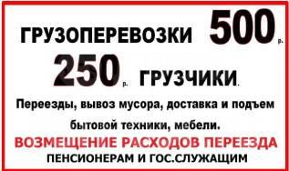 Грузчики 250 рублей, грузовики, попутно, вывоз мусора, разборка мебели