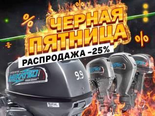 """Скидка на лодочные моторы до 25% в честь акции """"Черная Пятница""""!"""