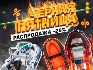 """Скидка на лучшие лодки до 25% Акции """"Черная Пятница"""" Рассрочка, Кредит"""