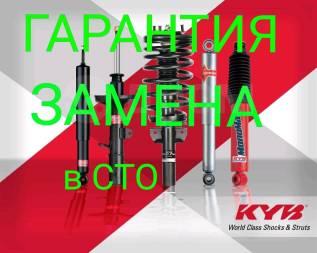Стойки и амортизаторы KYB - Оптовая цена, Гарантия , Установка