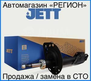 Амортизаторы JETT | низкая цена | замена в сервисе | доставка по РФ V31064R