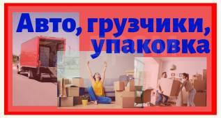 Переезды/грузчики/грузовое такси/Грузовики/вывоз мебели-мусора