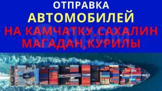 Отправка автомобилей морем в контейнерах на Камчатку, Сахалин, Магадан