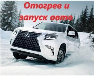 Отогрев авто в Хабаровске