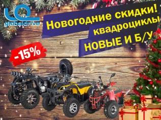 """Акция! Квадроциклы со Скидкой 15% """"Новогодние скидки"""""""