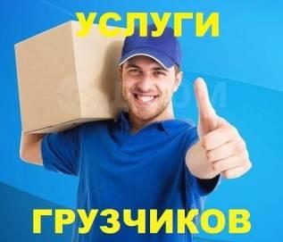 Услуги опытных грузчиков, переезды, строй мусор, старая мебель(Все р-оны)