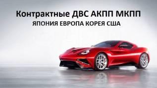 Контрактные ДВС АКПП МКПП AUDI Volkswagen BMW Skoda