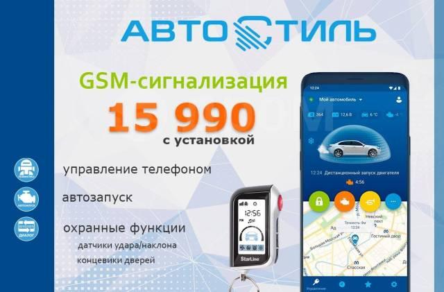 Установка GSM автосигнализации от официального представителя