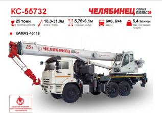 КС-55732-31, 2021