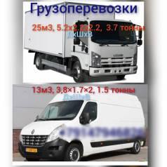 Грузоперевозки, переезды, фургон, грузчики от 600 руб. ИП