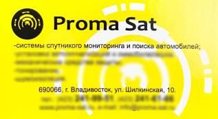 Proma Sat - GPS трекер и маяк