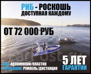 Лодки РИБ от компании Globaldrive!