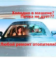 Промывка печки авто, без снятия. В Барнауле. 1500р. Результат100%