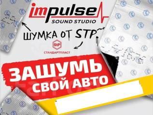 Центр Шумоизоляции Impulse Владивосток