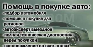 Помощь в покупке автомобиля! Профессиональная проверка авто! Автоэксперт