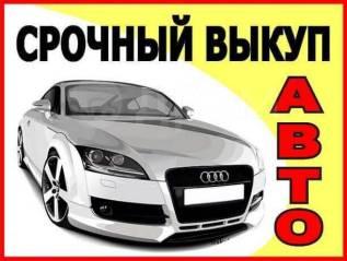 Выкуп АВТО в Улан-Удэ!
