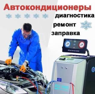 Ремонт автокондиционеров, реф. установок. Диагностика, заправка. Электрик !