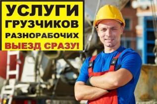 Недорого Услуги Грузчиков/Разнорабочие/Переезды/Уборка снега.