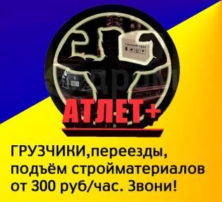Грузоперевозки, грузчики во Владивостоке!