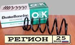 Японские пружины OBK Standart Замена Доставка по РФ Оптовая цена