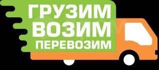 Услуги грузчиков, квартирные и офисные переезды!