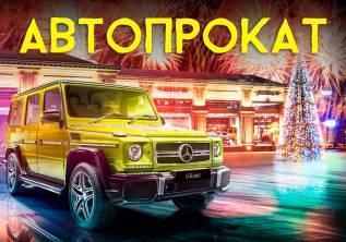 Автопрокат Центральный. Аренда Авто. Прокат в центре Владивостока.