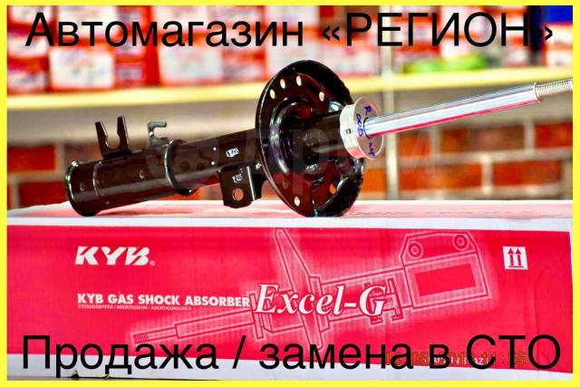 Амортизаторы KYB   низкие цены   замена в сервисе   доставка по РФ 333386