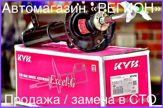 Амортизаторы KYB | низкие цены | замена в сервисе | доставка по РФ