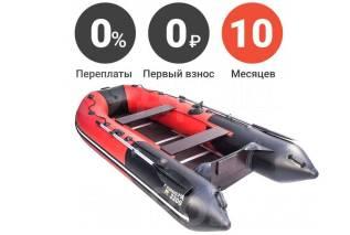 Лодка пвх Ривьера Компакт 3200 СК Кредит/Рассрочка/Гарантия