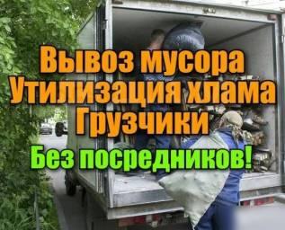 Вывоз мусора, самосвалы, грузчики. Оплата по факту.
