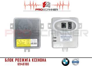 Блок розжига ксенона 6948180 (BMW, Volvo)