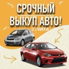 Продать авто. Куплю авто сегодня. В любом состоянии!