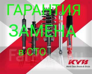 Амортизаторы KYB/Оптовая цена/Гарантия/Установка в сервисе/