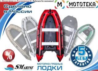 Профессиональные надувные ПВХ лодки Smarine В Новокузнецке