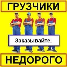 Услуги грузчиков, разнорабочих/Переезды/Уборка снега